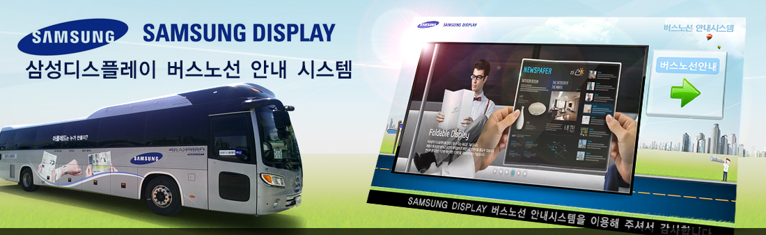 samsung_bus000.png