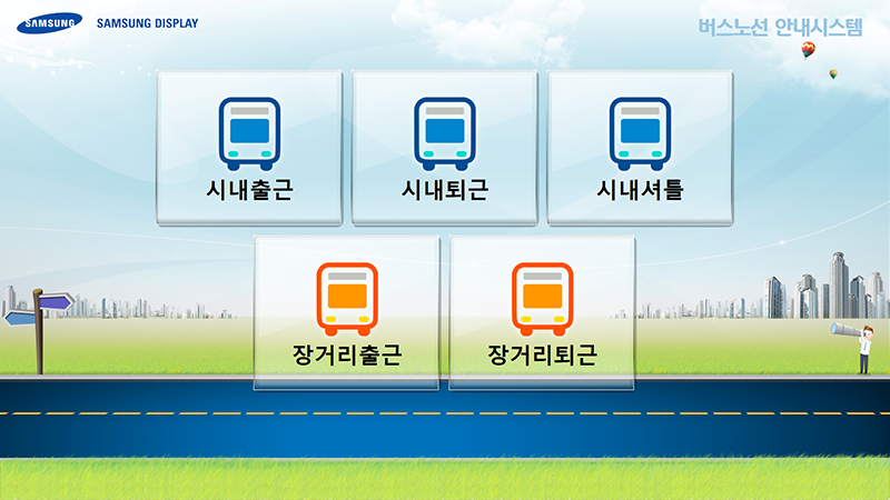 samsung_bus002.png